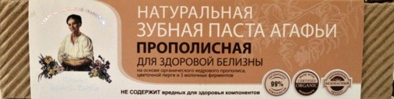 Agata - zubná pasta bieliaca s propolisom